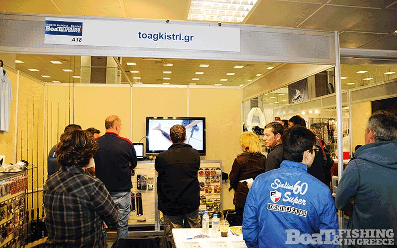Η εταιρία toagkistri.gr (φωτ. 18), εισάγει εξειδικευµένο εξοπλισµό για τις περισσότερες τεχνικές ψαρέµατος από σκάφος και ακτή. Στην έκθεση Boat & Fishing Show 2014 παρουσίασε µια σειρά από νέα προϊόντα για την τεχνική του slow jigging από τις Ιαπωνικές εταιρίες Xesta, HOTS, Angler's Republic.