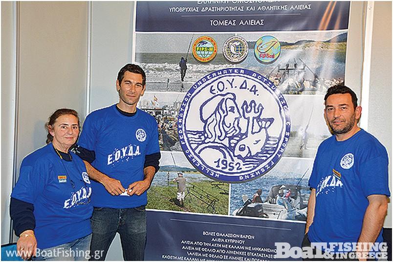 ΕΟΥ∆Α: Η Οµοσπονδία Αθλητικής Αλιείας έδωσε δυναµικά το παρών µε βράβευση των αθλητών που διακρίθηκαν στους πανελλήνιους αγώνες αλιείας το 2014