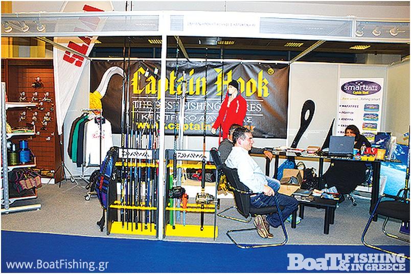 CAPTAIN-HOOK - ΕΠΙΧΕΙΡΗΣΕΙΣ ΚΑΛΑΚΩΝΑ ΑΕ: Η εταιρεία ΕΠΙΧΕΙΡΗΣΕΙΣ ΚΑΛΑΚΩΝΑ ΑΕ και η εξειδικευµένη αλυσίδα καταστηµάτων ειδών αλιείας, υποβρυχίου, ναυτιλιακών ειδών & ρούχων sportswear παρουσίασαν την πλούσια γκάµα των προϊόντων που διαθέτουν στην ελληνική αγορά
