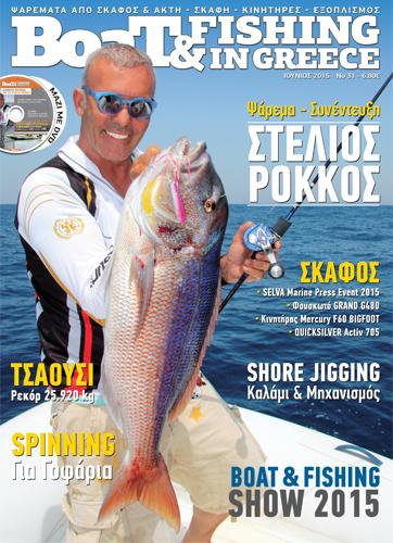 Η συνέντευξη δημοσιεύτηκε στο περιοδικό Boat & Fishing Τ.31