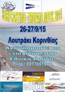 afisa_notk_tropaio