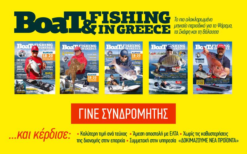 syndromi-sto-periodiko-boat-fishing