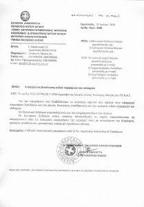Απαγόρευση στη διακίνηση και απαγόρευση καρχαριοειδών και σελαχιών