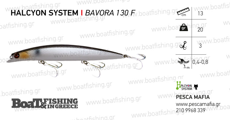 halcyon-system_bavora-130-f