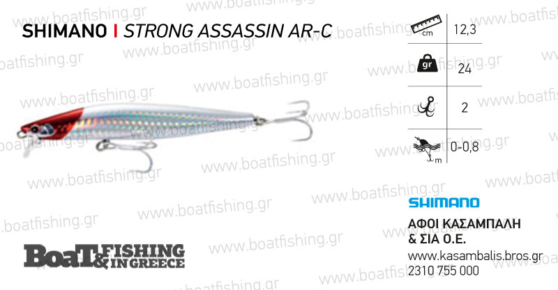 shimano_strong-assassin-ar-c