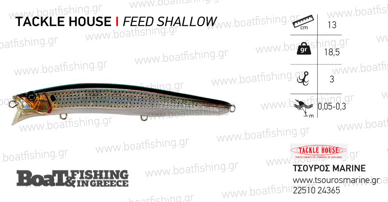 tackle-house_feed-shallow
