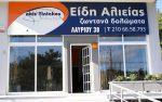 Akis Tiniakos Fishing Store