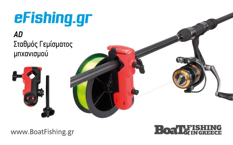 Gadgets efishing boat fishing for Fishing gadgets 2017